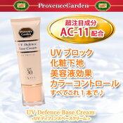 当店人気商品!化粧下地・カラーコントロール美容液効果・UVの1本四役!!UV ディフェンス ベースクリーム