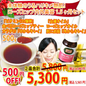 ★ set \500OFF ★ outstanding experience in the can to HARIHARI skin can be! Rosehip and outside beauty 1.5 months set rosehip tea FINECUT (fine cut ) 500 g & Rosehip Oil AROMATICA