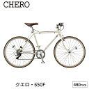 自転車 クエロ 650F 650×32C 480mm 完全組立 ブリヂストン 外装8段 スポーツ CHF648