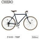 自転車 クエロ 700F 700×32C 510mm 完全組立 ブリヂストン 外装8段 スポーツ CHF751