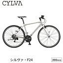 自転車 シルヴァ F24 700×32C 390mm 完全組立 ブリヂストン 外装24段 スポーツ LF2439