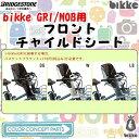 ブリヂストン bikke ビッケ GRI/MOB用 フロントチャイルドシート 前子供乗せシート 自転車 パーツ
