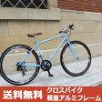 【送料無料】クロスバイク ナスキー 軽量アルミフレーム シマノ7段変速 自転車 700C ドラマで使用されました