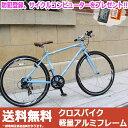 【送料無料】クロスバイクナスキー軽量アルミフレームシマノ7段変速自転車700Cドラマで使用されました