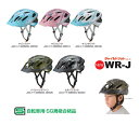 【SG付きヘルメット】【OGK】WR-J【小学生・中学年〜高学年向け】