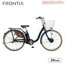 電動自転車 フロンティアデラックス ブリヂストン 24インチ2021 f4db41