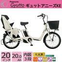9/26より送料が値上がりします。ギュットアニーズKE パナソニック BE-ELKE03 子供乗せ電動自転車 20インチ 送料無料 三人乗り対応