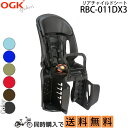 OGK RBC-011DX オージーケー SG合格品 ヘッドレスト付、デラックス、後ろ、子供乗せ、オージーケー、は日本製