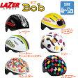 LAZER 【レーザー】(BOB)幼児向けヘルメット 46〜52cm(目安年齢1〜3歳) 自転車用ヘルメット