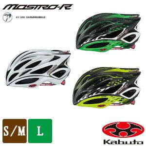 自転車 ヘルメット 【OGK KABUTO】 モストロ・R