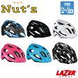 LAZER レーザー 【ナッツ】 子供用ヘルメット《CE規格合格品》オートフィット採用 52〜56センチ(目安年齢4〜10歳)対応のヘルメット