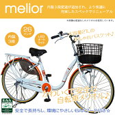 【送料無料】【完全組立】ママチャリ メリオル 26インチ 内装3段 LEDオートライト 子供乗せ対応 BAA(安全基準)適合車 通勤 通学 自転車