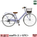 子供用自転車 エッセFX 26インチ 完全組立 6段変速 LED オートライト 女の子