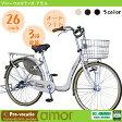 【送料無料】ママチャリ アモル 26インチ BAA(安全基準)適合車 子供乗せ対応 内装3段変速 LEDオートライト 通勤 通学 お買い物 自転車