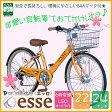 【完全組立】子供自転車 プロティオ・エッセ 24インチ 22インチ BAA(安全基準適合車) LEDオートライト 6段変速 4色からお選びください 自転車 新入学 女の子 男の子