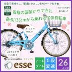 【送料無料】【完全組立】子供自転車 プロティオ・エッセ 26インチ BAA(自転車安全基準)適合車 LEDオートライト 6段変速 4色からお選びください 女の子 男の子 自転車