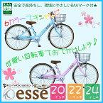 【送料無料】【完全組立】子供自転車 プロティオ・エッセ BAA(安全基準) 6色からお選びください 24インチ 22インチ 20インチ 新入学 女の子 男の子 小学生 自転車 子供用自転車