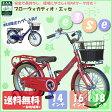 【完全組立】 子供用自転車 エッセDX チャイルド BAA 14インチ 16インチ 18インチ 自転車 幼児用自転車 キラキラシール