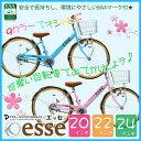子供用自転車 プロティオ・エッセ BAA 完全組み立てでお届け 9色からお選びください 24インチ/22インチ/20インチ、新入学、,自転車グッズプレゼント