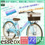 【送料無料】【完全組立】子供自転車 プロティオ・エッセDX 24インチ 22インチ LEDオートライト 6段変速 BAA(安全基準)適合車 5色からお選びください 自転車 新入学 女の子 男の子
