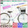 【完全組立】子供自転車 プロティオ・エッセDX 20インチ 22インチ 24インチ BAA(安全基準) 新入学 女の子 男の子 自転車