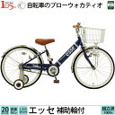 子供自転車 エッセ 20インチ 変速なし 女の子 小学生 補助輪付