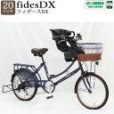 20日はエントリー&楽天カード決済でポイント5倍!!子供乗せ自転車 小径車 フィデースDX