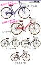 【2014年モデル】シティサイクル 27インチ 自転車 送料無料 MOS【モース】BAAで安心 V型フレーム シマノ6段変速 LEDオートライト 通勤通学