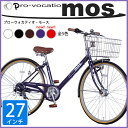 シティサイクル 27インチ 自転車 送料無料 MOS【モース】BAAで安心 V型フレーム シマノ6段