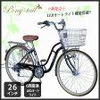 【送料無料】ママチャリ ポニーテール オートライト 26インチ 子供乗せ対応 LEDオートライト 6段変速 通勤 通学 買い物 女性 自転車