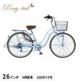 【送料無料】ママチャリ ポニーテール 26インチ 6段変速 子供乗せ対応 LEDダイナモ 自転車 通勤 通学