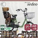 【完全組立】子供乗せ自転車 セデオ 小径 20インチ BAA...