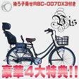【送料無料】子供乗せ自転車 vis ウィース 26インチ 6段変速 子供乗せ対応 通勤 通学 自転車【RBC-007DX3セット】