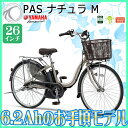 ヤマハ 電動自転車 yamaha パス ナチュラM PA26NM 6.2Ah 26インチ 内装3段変速 BAA 子供乗せ対応 パスナチュラ 電動アシスト自転車 送料無料