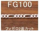 50CM フィガロ2面カットチェーン シルバー925 ネックレス メンズ 【FG100/2C フィガロ2】