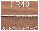 50CM カットフレンチロープ シルバー925 ネックレス メンズ 【FR40カットフレンチロープ】