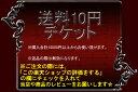 【店舗や商品へのレビューにご協力ください!】【送料10円チケット】