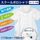 【メール便(S)OK】吸汗速乾加工で快適!! 白半袖スクールポロシャツ《120cm 130cm 140cm 150cm 160cm 男児 女児 男の子 女の子》