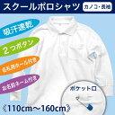 【メール便(S)OK】吸汗速乾加工で快適!! 白長袖スクールポロシャツ《120cm 130cm 140cm 150cm 160cm 男児 女児 男の子 女の子》