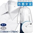 【送料無料】形態安定加工で手間いらず!! 男子 白 長袖 スクールシャツ カッターシャ