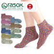 rasox ラソックス スプラッシュロウ メール便送料無料 ラソックス メンズ レディース 靴下 ソックス くるぶし
