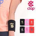 clap クラップ リストバンド ロング cac1701 メール便対応OK
