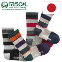 rasox ラソックス 靴下 マルチボーダーウール・クルー 【メール便送料無料 ラソックス rasox ソックス 靴下 メンズ レディース】