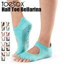 【最大15%割引クーポン配布中】 ToeSox ベラリナ Half-Toe ヨガ フィットネス 靴下 滑り止め付き 5本指ソックス つま先なし