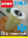 【送料無料】【代引不可】70ミクロン (厚み0.07mmx幅48mmx長さ100M) OPP テープ 1ケース50巻入り!!