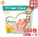 パンパース テープタイプ 新生児サイズ 204枚(68枚×3パック) 体重目安5kgまで はじめての肌へのいちばん 送料無料 コストコ 通販 配送T