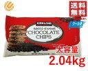 ショッピングコストコ コストコ チョコレートチップ 2.04kg カークランド 送料無料 クール便 配送RZ
