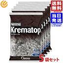ネスレ クレマトップ ケイタリング (業務用) 4.3ml×50P 5袋セット 送料無料(一部地域を除く)