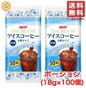 UCC アイスコーヒー 無糖 ポーション き釈タイプ 18g ×100個 (50個×2袋) 上島珈琲