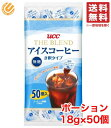 UCC アイスコーヒー 無糖 ポーション き釈タイプ 18g ×50 上島珈琲 コストコ 通販 送料